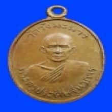 เหรียญหลวงปู่บุญ วัดวังมะนาว รุ่นแรก