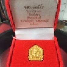 เหรียญเสมาทองคำ หลวงพ่อปลื้ม รุ่นบารมี90 มีโค๊ต กล่องเดิม