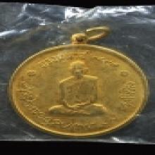 เหรียญทรงผนวช รุ่นแรก ซองเดิม