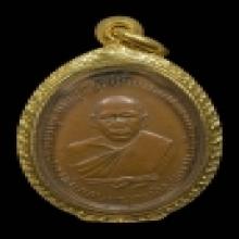 เหรียญ หลวงพ่อดิ่ง วัดบางวัว จ.ฉะเชิงเทรา รุ่นแรก ปี2481