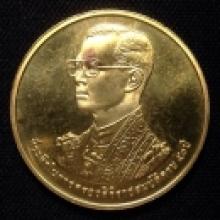 เหรียญในหลวง ร.๙ วัดเขาชีจรรย์ ปี 2538 เนื้อทองคำ