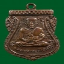 เหรียญเลื่อนสมณศักดิ์ หลวงปู่ทวด วัดช้างไห้ ปี 2508