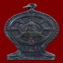 เหรียญเสมาธรรมจักร ท่านพ่อลี วัดอโศการาม ปี 2503