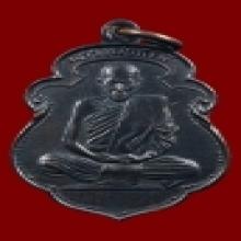 เหรียญรุ่นแรก หลวงพ่อสงฆ์ วัดเจ้าฟ้าศาลาลอย ปี 2505