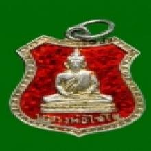 เหรียญหลวงพ่อวัดไชโย ปี2495 รุ่นสร้างเขื่อน