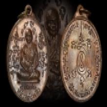 เหรียญหลวงปู่หลิว รุ่นพิเศษ เนื้อนวะ ปี18 วัดสนามแย้