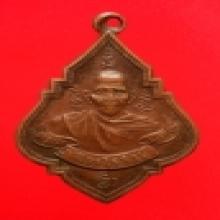เหรียญหลวงพ่อรุ่ง หลังพระประธาน ปี ๒๔๘๘ เนื้อทองแดง