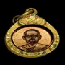 เหรียญกลมเล็กปี 04 หลวงพ่อเงิน วัดดอนยายหอม