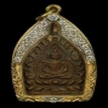 เหรียญเจ้าสัวหลวงปู่บุญ รุ่น 1 เนื้อทองแดง