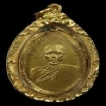 เหรียญหลวงพ่อเพลิน วัดหนองไม้เหลือง รุ่นแรก