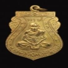 เหรียญหลวงพ่อกลั่น วัดพระญาติ อยุธยา รุ่นชาตรี ปี 2507