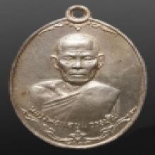 เหรียญรุ่นแรก หลวงพ่อแอบ เนื้อเงิน ปี '19 (1)