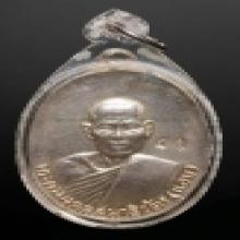 เหรียญรุ่น 2 หลวงพ่อแอบ เนื้อเงิน ปี '20 (2)