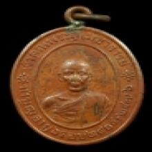 เหรียญ ลพ.วอน วัดปรมัย ปี2476 สวยแชมป์