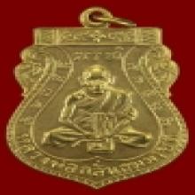 เหรียญหลวงพ่อกลั่นวัดพระญาติ เหรียญชาตรี พศ 2507