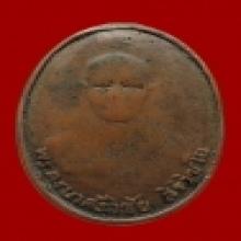 เหรียญครูบาศรีวิชัย วัดบ้านปาง