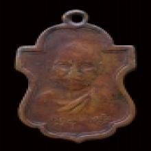 เหรียญรุ่นแรก หลวงพ่อเต๋ คงทอง วัดสามง่าม จ.นครปฐม