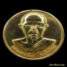 เหรียญรุ่นแรกหลวงปู่เจี๊ยะ จุนโท กระไหล่ทองกรรมการ