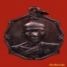 เหรียญรุ่นแรกหลวงพ่อเพี๊ยน วัดเกริ่นกฐิน