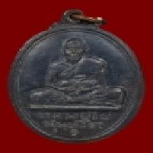 เหรียญหลวงปู่ไผ่ วัดไผ่งาม รุ่นแรก เนื้อนวะโลหะ