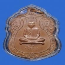 เหรียญเสมาหลวงปู่โต๊ะ ปี 17 หลังยันต์ตรี เนื้อทองแดง