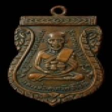 เหรียญหลวงปู่ทวด  ปี 2504 รุ่น 3
