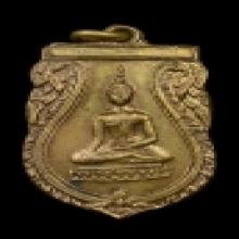 เหรียญพระพุทธหลวงปู่เผือก วัดโมลีปีพ.ศ.๒๔๙๕นิยมสวยแชมป์