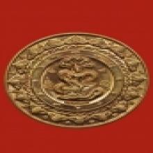 เหรียญคันฉ่องผ่าตะวันเหนือดวง วัดพุทไธศวรรย์ #1