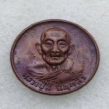 เหรียญโภคทรัพย์หลวงปู่สีเนื้อทองแดง บล๊อคเงิน