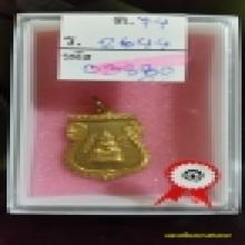 เหรียญหลวงพ่อนิโรธ วัดเจริญสมณกิจ รุ่นแรก ปี 2511