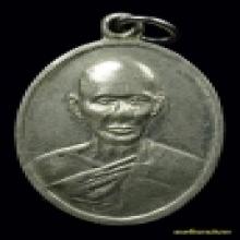 เหรียญรุ่นแรก หลวงพ่อแดง วัดแร่ เนื้ออัลปาก้า