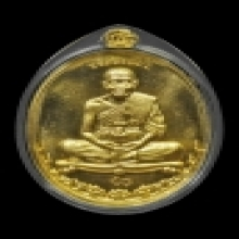 เหรียญเมตตา เนื้อทองคำ เลข 109
