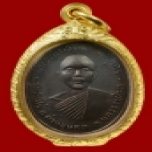 เหรียญหลวงพ่อคูณรุ่นแรก วัดแจ้งนอก ปี2512