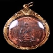 เหรียญเศรษฐี เนื้อทองแดง หลวงปู่ดู่ วัดสะแก อยุธยา ปี2531