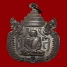 เหรียญนาคคู่ ช.ส. ปี 2481 วัดราชบพิธฯ สภาพสวยแชมป์