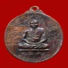 เหรียญหลวงปู่หลิว นวโลหะ สวยแชมป์