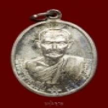 เหรียญอาจารย์มั่นพิธีภูริทัตโต ปี๒๐ เนื้อเงิน  พิมพ์ใหญ่
