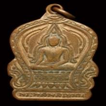 เหรียญพระพุทธชินราช วัดยางงาม