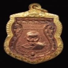 เหรียญ มังคลายุ หลวงพ่อจง