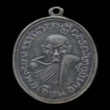 เหรียญรุ่นแรกหลวงพ่อเขียน สำนักถ้ำขุณเณร เนื้อเงิน
