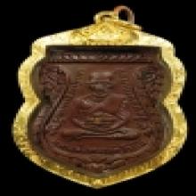 เหรียญเสมารุ่น3 หลวงปู่ทวด