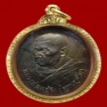 เหรียญหันข้าง89ปีหลวงปู่แย้มเนื้อนวะเลี่ยมทอง