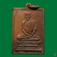 เหรียญฝาบาตร  หลวงพ่อเผือก  วัดกิ่งแก้ว  ปี 2496