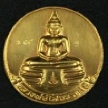 เหรียญทองคำหลวงพ่อโสธร