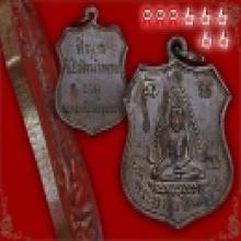 เหรียญพระพุทธชินราช วัดหน้าพระธาตุ ปี 2460