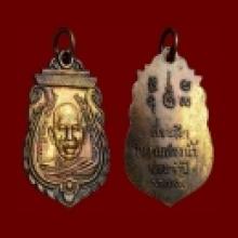 เหรียญพระครูสัทธาภินันท์ (เผื่อน) รุ่น 2 ปี 2499