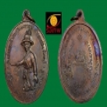 เหรียญพระเจ้าตากสิน บล็อค น.แตก เนื้อทองแดง