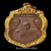 เหรียญหลวงพ่อนาค วัดหัวหิน รุ่น2