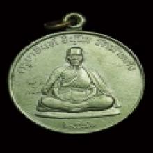 เหรียญรุ่นปลอดภัย หลวงปู่ครูบาอิน วัดฟ้าหลั่ง เนื้ออัลปาก้า