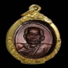 เหรียญตอกเลข 1 หลวงปู่หมุน ฐิตสีโล